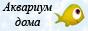 Аквариум дома - Украина